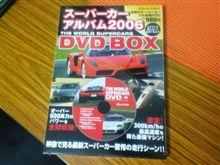 スーパーカーアルバム2006