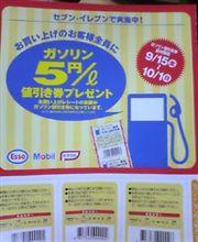 5円/L引き
