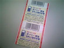 これでガソリン5円引き!?