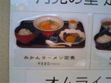 みかんラーメン定食