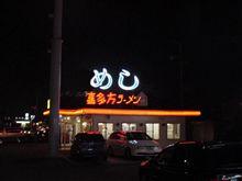 噂のインター食堂で焼肉定食たべました!!(^o^)丿