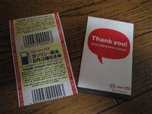 ガソリン・軽油5円/L値引き券