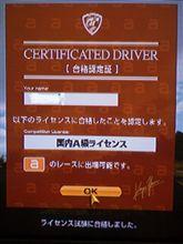 ♪国内A級ライセンス取得~ъ( ゜ー^)・・・PS2ですケド(^^;;