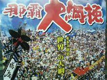 那覇の大綱は世界1!!