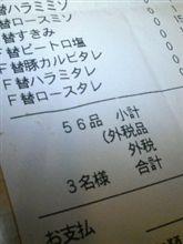 ○三昧~♪