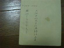 舞洲インフィニティーサーキットからの手紙。