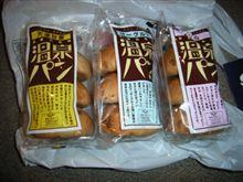温泉パンを買いに喜連川に行った。