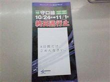 阪神高速守口線
