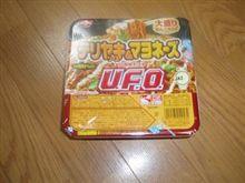 こんなの見つけました。。。。UFOだ!
