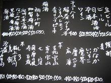 誰か!名古屋市内で焼酎いっぱい置いてある酒屋さん知らない!!??