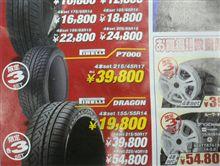 ピレリー4本で4万円!! 安!