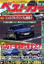 GT-R in ニュル