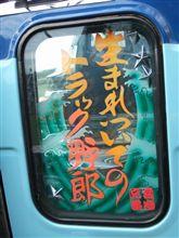 昭和のトラック・・・☆