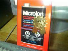 Microlon使用インプレ!