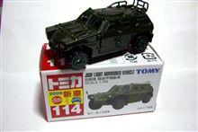 トミカ「軽装甲機動車」とブログ1周年記念