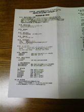 関フェス申込み書キター!