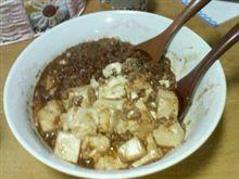 麻婆豆腐作ったサ