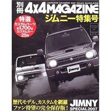 オススメのジムニー雑誌