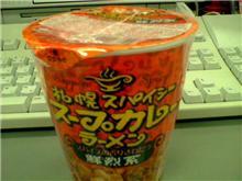 スープカレーラーメン
