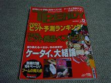 2006ヒット商品ベスト30