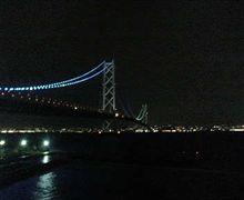 明石海峡大橋♪