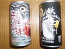 妖怪珈琲&妖怪汁
