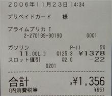 今日のガソリン11/23