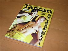 最近ハマっている雑誌!