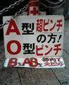 血の代償・・・(^_^;)