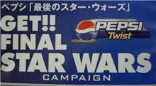 GET!! FINAL STAR WARS