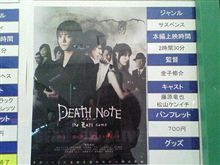 DEATH NOTE the Last Name見ました