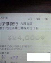 臨時収入( ̄ー☆キラリーン