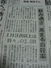 飲み過ぎ記事朝日新聞