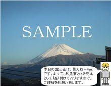 今日の富士山061130