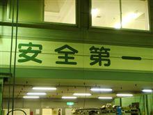 【明日から】11/28:雑談@準備&買い物【現場だ】