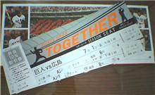 巨人 広島戦・・ネット裏8列目のチケットは持っているのですが・・・
