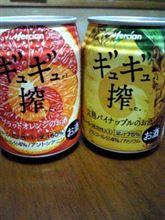 果汁50バーセント