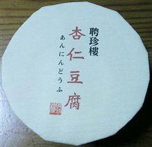 12/27 杏仁豆腐日記 その1