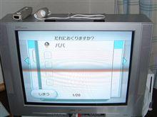 Wiiでeメール!?