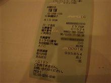 カードの限度額に挑戦!!(((;゚д゚)))アワワワワワ