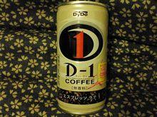 ダイドードリンコ D‐1コーヒーエスプレッソラテ