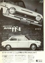 鮮烈なフィーリング スバルFF-1 新発売