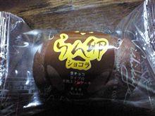 錦屋「らん卵ショコラ」