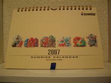 サンライズのカレンダー