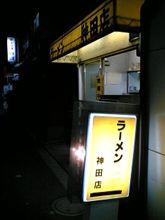 ラーメン二郎 神田店