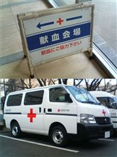 恐怖の献血運動!?