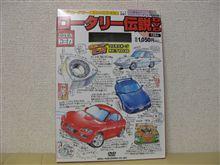 ロータリー伝説DVD