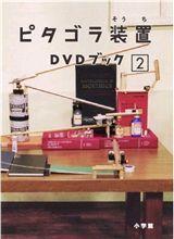 ピタゴラ装置 DVDブックNo2予約発売中