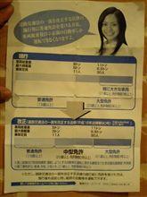 中型免許が新設されるので・・・・