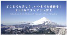 富士スピードウェイ、F1日本グランプリの追加開催概要を発表